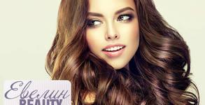 Арганова терапия за коса Alcina и изправяне - без или със подстригване
