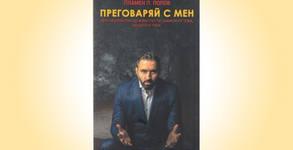 """Книгата """"Преговаряй с мен"""" на Пламен Попов"""