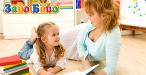 Почасово гледане на дете до 12г - за 3, 5 или 8 часа