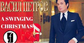 """Коледният концерт на Васил Петров """"A swinging Christmas"""" на 19 Декември"""
