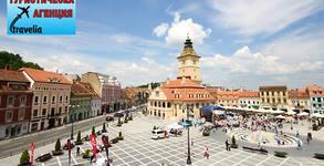 През Септември в Румъния! Нощувка със закуска, плюс транспорт и посещение на Бран и Брашов