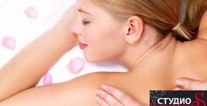 Масаж по избор - на гръб или на цяло тяло