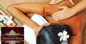 """150 минути релакс! Терапия """"Хавайска SPA въртележка"""" с пилинг, маска и масаж на цяло тяло - за един или двама"""