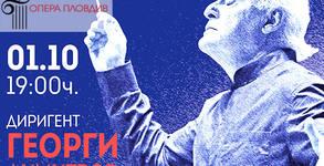 За Световния ден на музиката! Концерт на Опера Пловдив с диригент маестро Георги Димитров на 1 Октомври