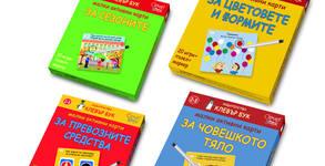 2 комплекта от малки развиващи активни карти за деца на 2 - 4г, плюс 3 модела за оцветяване