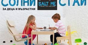 Солна стая Salt me