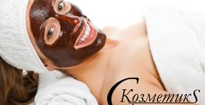 За сияйно лице! Шоколадова терапия с ултразвук или RF лифтинг и фотон грижа, плюс масаж и маска