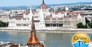 Посети Будапеща през априлската ваканция! 3 нощувки със закуски и вечеря, плюс транспорт