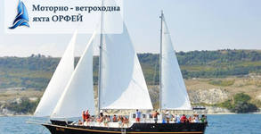 Моторно-ветроходна яхта Орфей