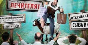 """Хитовата комедия """"Лечителят"""" на 27 Януари"""