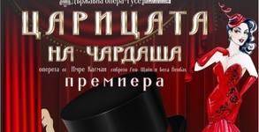 """Оперетата """"Царицата на чардаша"""" от Имре Калман - на 29 Юли"""