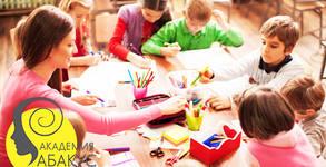 """Експресен курс по ментална аритметика """"Събиране и изваждане"""" за родители на деца от 4-7г - с цел преподаване у дома"""
