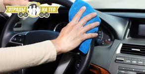 За чист автомобил! Пране на седящо място или цял салон - на адрес на клиента
