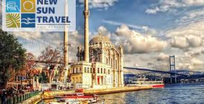 За 24 Май в Истанбул! 2 нощувки със закуски, плюс транспорт и посещение на Лозенград