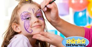 2 часа парти за 10 деца на 3 - 6г или на 6 - 12г, с меню, игри и украса