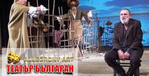 Театър Българан