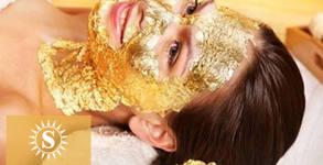 """Терапия за лице и тяло """"Златно сияние"""", плюс ползване на басейн и сауна"""