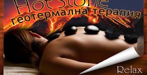 55 минути релакс! Hot stone масаж на цяло тяло
