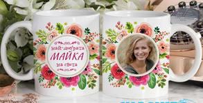 Бяла керамична чаша или термочаша със снимка и текст на клиента или дизайн по избор