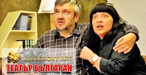 """Разплакващо смешната комедия на Теди Москов """"Коя гад изяде кашкавала"""" на 18 Февруари"""