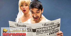 """Комедията """"Три сватби и едно възкресение"""" на 27 Юни в Летен театър"""