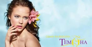 Салон за красота Тeмона