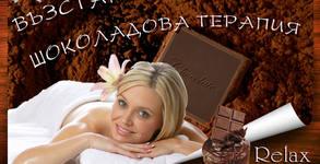 Възстановяваща шоколадова терапия с масаж на цяло тяло