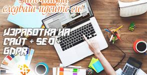 Изработка на фирмен уеб сайт с включена стартова SEO оптимизация и мобилна версия