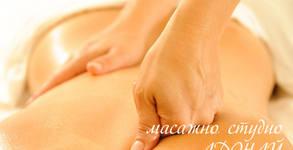 Лечебен, моделиращ и антицелулитен Suspiro масаж на цяло тяло