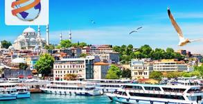 Ноември и Декември в Истанбул! 2 нощувки със закуски, транспорт и посещение на Одрин и Чорлу