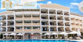 Хотел Сиена Палас****