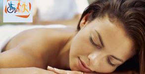 Лечебно-възстановителен масаж на цяло тяло и длани
