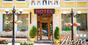 Хотел и ресторант Алегро***