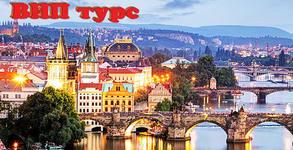 Last minute екскурзия до Будапеща, Виена, Прага и Братислава! 4 нощувки и закуски и транспорт