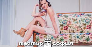 """Театър """"София"""""""