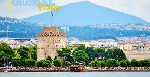 Еднодневна екскурзия до Солун през Януари или Февруари