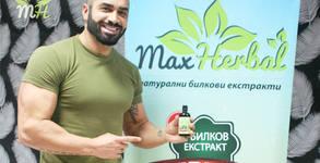 100% натурален билков екстракт за енергия, сила и издръжливост Tribulus Super Max