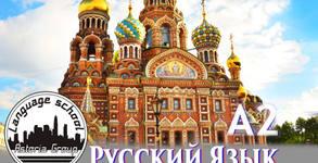 Онлайн курс по руски език за начинаещи или за ниво А2, с 6-месечен достъп
