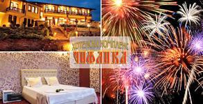 Нова година за двама в Асеновград! 2 или 3 нощувки със закуски и вечери - едната празнична