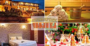 Хотел-ресторант Чифлика**