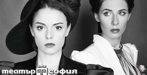 """Лилия Маравиля и Ирина Митева в постановката """"Нощта на 16 Януари"""" - на 1 Март"""