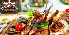 """2кг плато """"Нашенци"""" - пилешко и свинско месо, телешки суджук и зеленчуци на скара"""