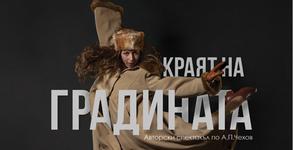 """Спектакълът """"Краят на градината"""" по Чехов на 7 Юни"""