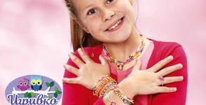 Детски комплект за изработка на бижута