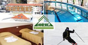Хотел Борика****