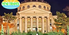 Посети Румъния! Еднодневна екскурзия до Букурещ през Декември