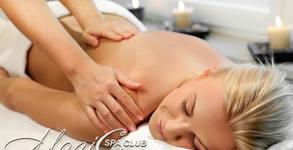SPA терапия по избор с масаж на цяло тяло, маска и масаж на лице