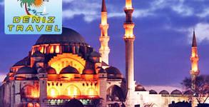 Екскурзия до Истанбул през Октомври! 2 нощувки със закуски, плюс транспорт и посещение на Одрин