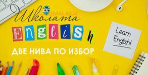Езиков център Школата