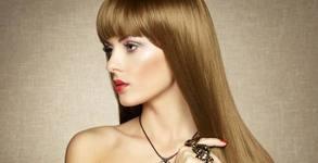 Кератинова терапия и изправяне - без или със подстригване, или боядисване и прическа